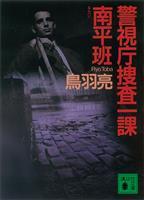 『警視庁捜査一課南平班』の電子書籍