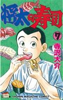 将太の寿司(7)