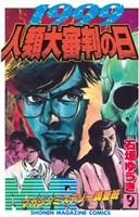 MMR-マガジンミステリー調査班-(9)
