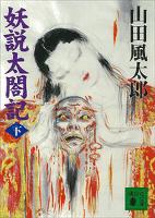 妖説太閤記(下)