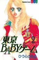 東京BABYゲーム(2)