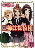 『三姉妹探偵団(1)』の電子書籍