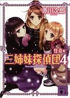 『三姉妹探偵団(4) 怪奇篇』の電子書籍