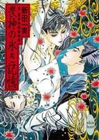 喪神の永き記憶 新・霊感探偵倶楽部(6)