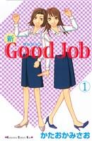 新Good Job(1)