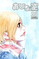 あひるの空(25)