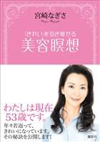 『「きれい」を引き寄せる 美容瞑想』の電子書籍