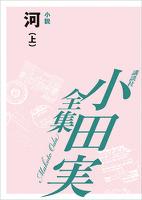 河(上) 【小田実全集】