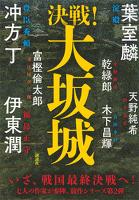 『決戦!大坂城』の電子書籍
