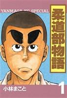 柔道部物語(1)