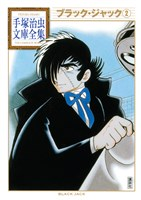 ブラック・ジャック 手塚治虫文庫全集(2)