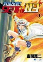 緊急出動! SENRi119(1)