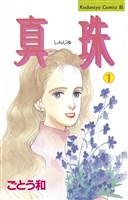 真珠(1)