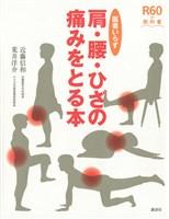 『医者いらず 肩・腰・ひざの痛みをとる本』の電子書籍
