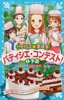パティシエ☆すばる パティシエ・コンテスト! 1予選