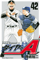 ダイヤのA(42)
