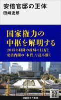 『安倍官邸の正体』の電子書籍
