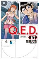 Q.E.D.iff ―証明終了―(4)