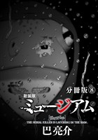 新装版 ミュージアム 分冊版(8)