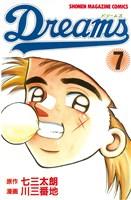 Dreams(7)