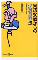 実践・50歳からの少食長寿法