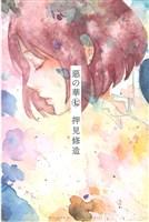 惡の華(7)