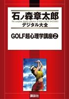 GOLF超心理学講座(2)