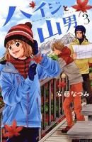 ハイジと山男(3)