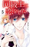 同級生に恋をした 分冊版(5) 二人っきりで××――!?