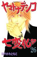 ヤマトナデシコ七変化(26)