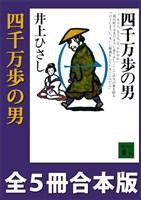 『四千万歩の男 全5冊合本版』の電子書籍
