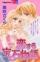 恋する宝石物語(1)