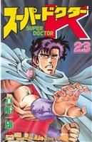 スーパードクターK(23)