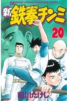 新鉄拳チンミ(20)