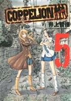 COPPELION(5)