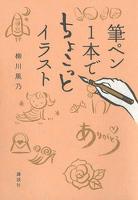 筆ペン1本でちょこっとイラスト