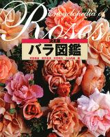 『決定版 バラ図鑑』の電子書籍