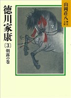 徳川家康(3) 朝露の巻