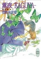 薫夜―KAGUYA― 鬼の風水(7)