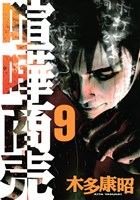 喧嘩商売(9)