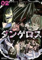 戦闘破壊学園ダンゲロス 【コミック】(2)