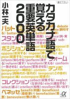 『カタカナ語で覚える重要英単語2000』の電子書籍