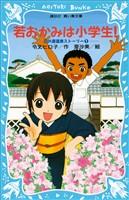 若おかみは小学生!(1) 花の湯温泉ストーリー
