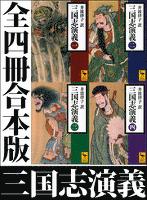 『三国志演義 全四冊合本版』の電子書籍