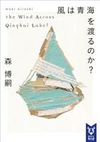 『風は青海を渡るのか? The Wind Across Qinghai Lake?』の電子書籍