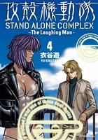 攻殻機動隊 STAND ALONE COMPLEX ~The Laughing Man~(4)