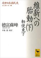 近世日本国民史 維新への胎動(下) 勅使東下 文久大勢一変 下篇