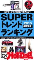 バイホットドッグプレス SUPERトレンドランキング2015中間発表 2015年 9/4号