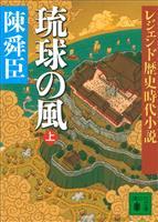 『レジェンド歴史時代小説 琉球の風 上』の電子書籍