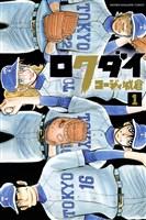 [無料版]ロクダイ(1)